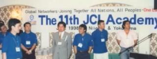 1998_第11回JC国際アカデミー