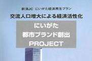新潟都市ブランド創出プロジェクト1
