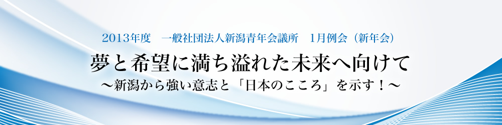 2013年度 一般社団法人新潟青年会議所 1月例会(新年会)