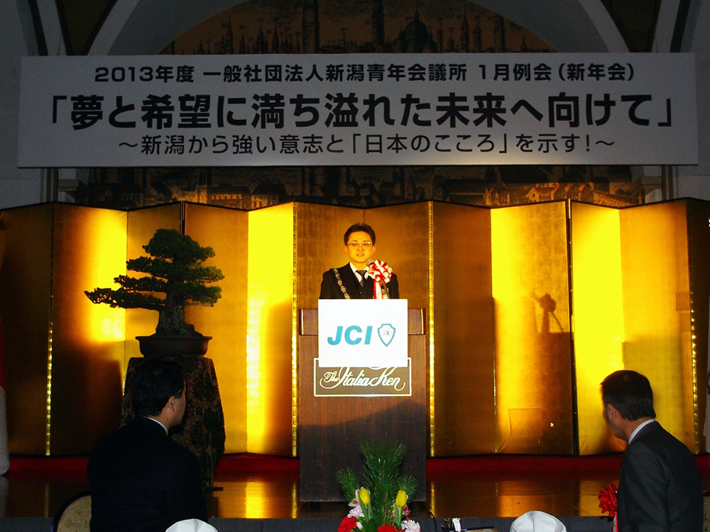 2013年度一般社団法人新潟青年会議所 第59代理事長 平野友孝 君