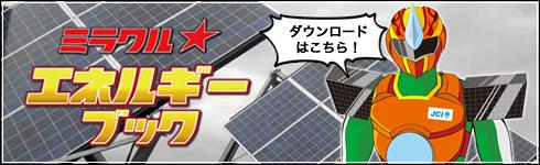 ミラクル★エネルギーブックダウンロード