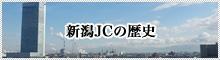 新潟JCの歴史