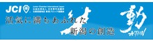公益社団法人 日本青年会議所 新潟ブロック協議会