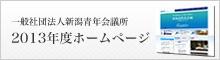 一般社団法人新潟青年会議所2013年度ホームページ