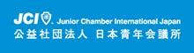 公益社団法人 日本青年会議所