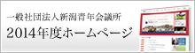 一般社団法人新潟青年会議所 2014年度ホームページ