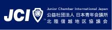 公益社団法人 日本青年会議所 北陸信越地区協議会