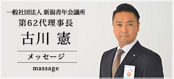 一般社団法人 新潟青年会議所 第62代理事長 古川 憲 メッセージ