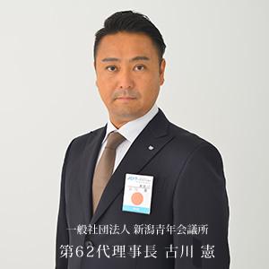 第62代理事長 古川 憲