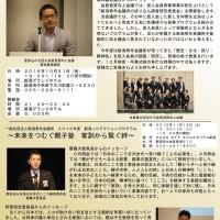 杉の子 10月事業紹介 表