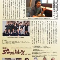 杉の子 7月事業紹介 表