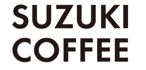 株式会社鈴木コーヒー