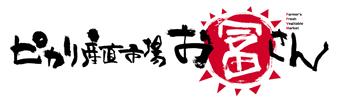 株式会社冨山
